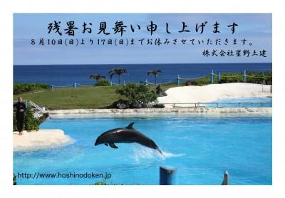 星野土建夏のお知らせ2012